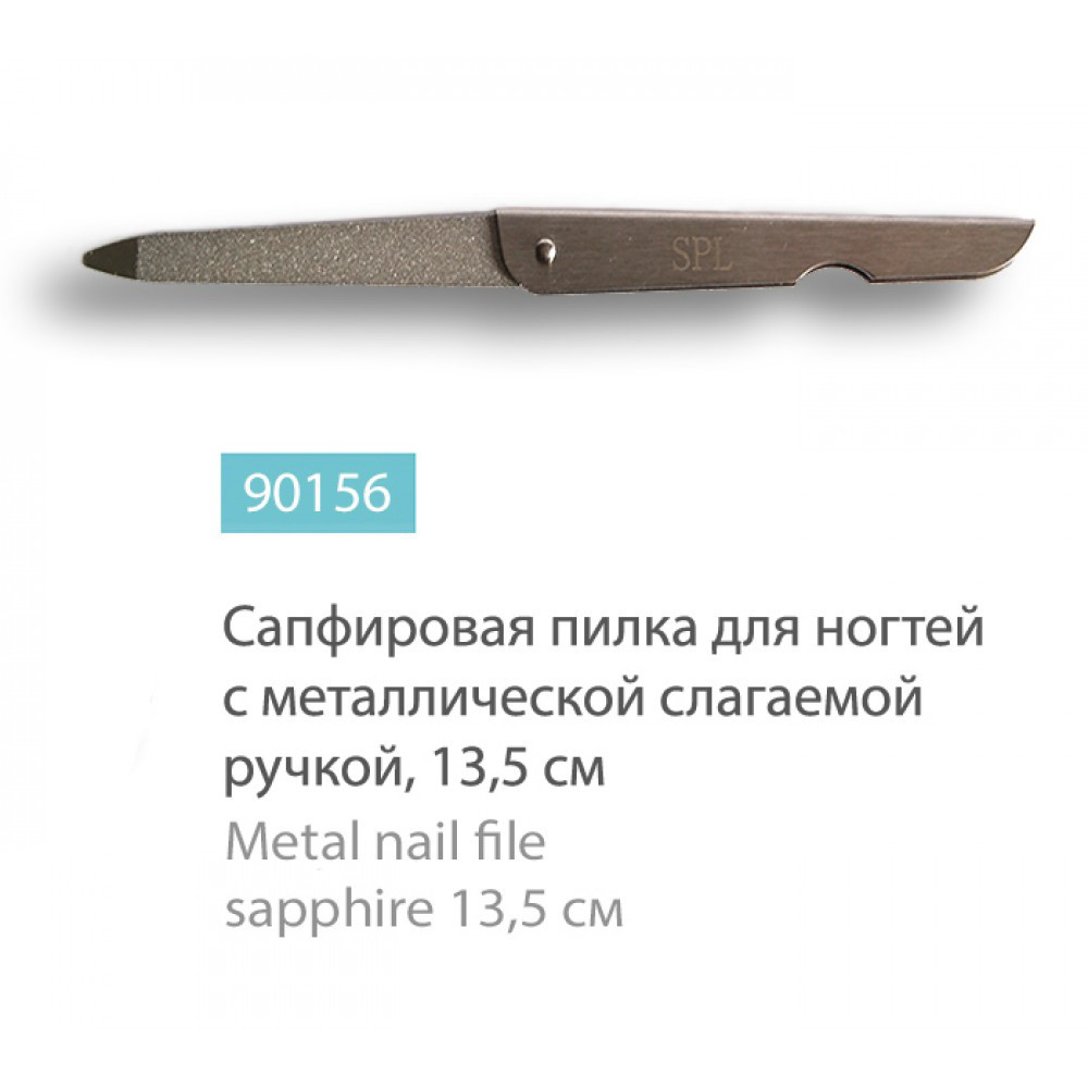 Купить Пилочки SPL, Пилочка металлическая SPL 90156