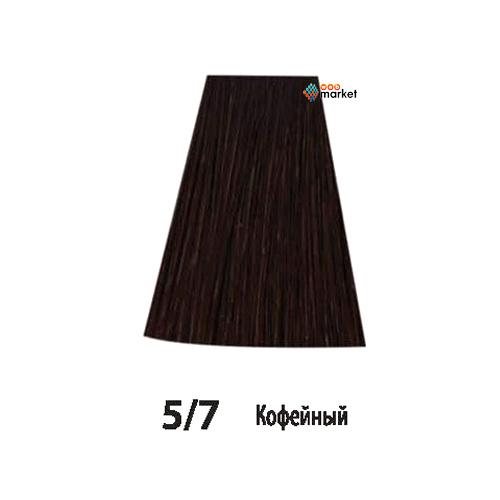 Купить Краски для волос Acme-Professional, Краска для волос Acme-Professional Beauty Plus 5/7 кофейный 75 мл