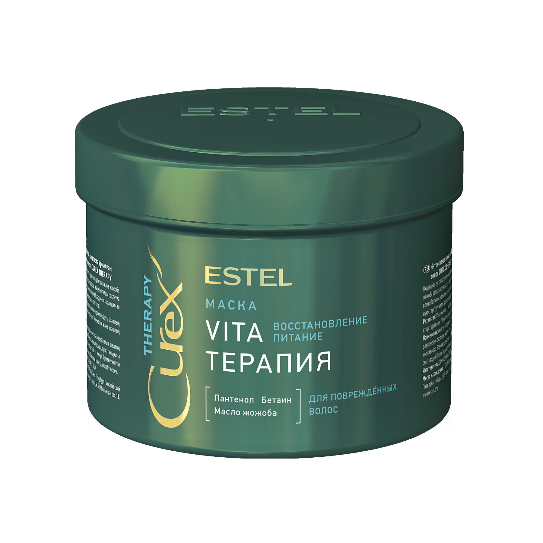 Маска интенсивная Estel Curex Therapy для поврежденных волос 500 мл