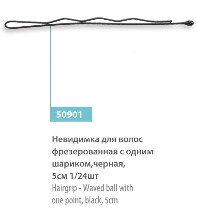 Купить Невидимки, шпильки SPL, Невидимки для волос SPL 50901 фрезерованные черные 5 см 24 шт