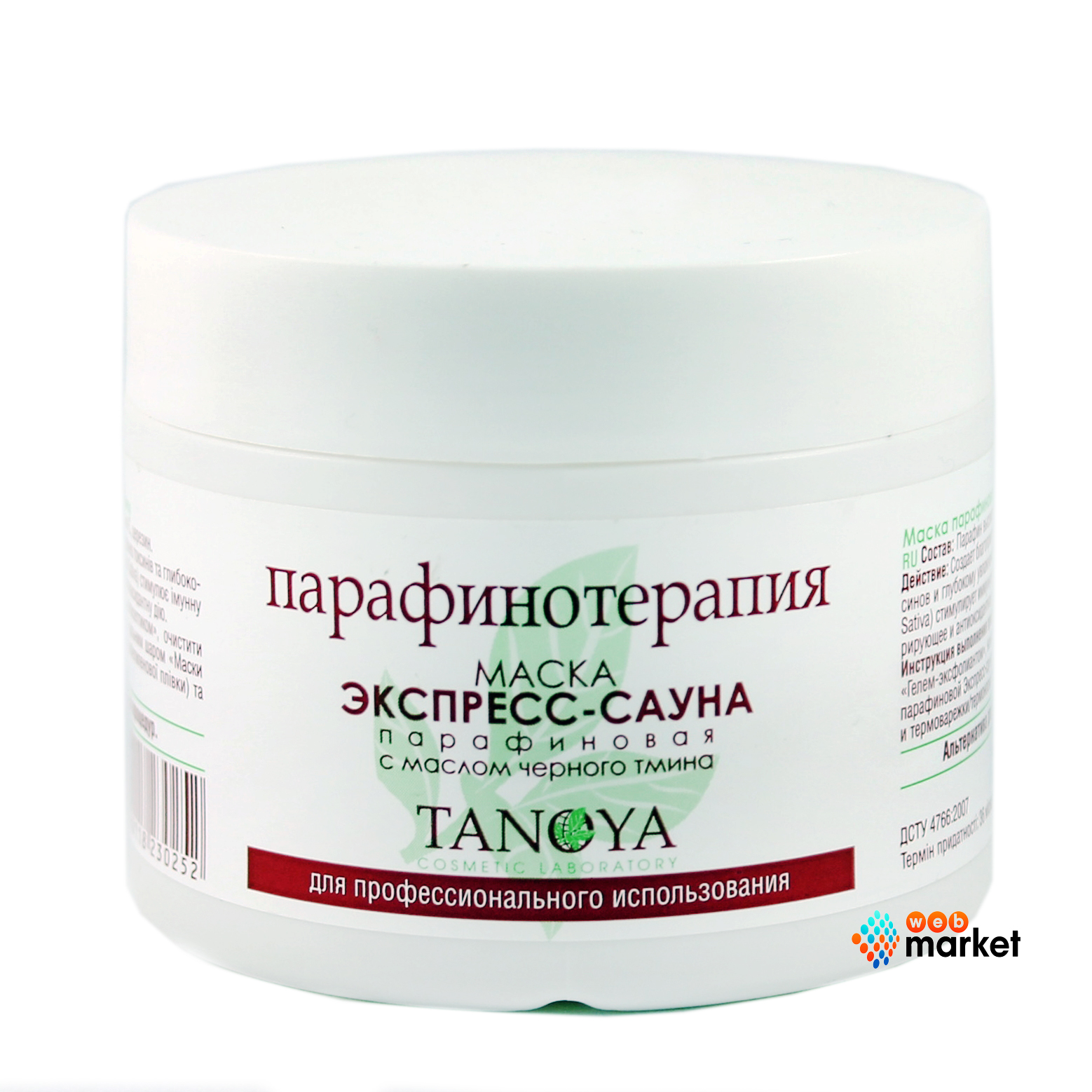 Купить Средства Для Парафинотерапии Tanoya